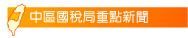 中區國稅局重點新聞